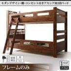 モダンデザイン・棚・コンセント付きアカシア材二段ベッド