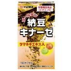 【送料無料】ユーワ ゴールデン納豆キナーゼ タマネギエキス入 63g(420mg×150粒) 1627