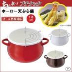 【送料無料】パール金属 プチクック ホーロー天ぷら鍋16cm
