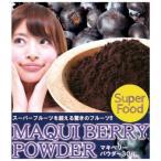 【送料無料】アサイーを超えたSUPER FOOD!!マキベリーパウダー30g 2袋セット