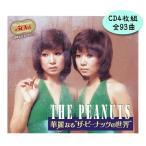 【送料無料】キングレコード 華麗なる「ザ・ピーナッツの世界」 50年だよピーナッツ!(CD4枚組) KICS-6264〜7