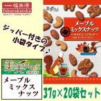 【送料無料】福楽得 美実PLUS メープルミックスナッツ 37g×20袋セット