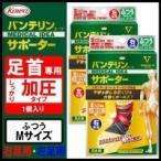 【送料無料】興和(コーワ) バンテリンコーワサポーター 足くび専用 しっかり加圧 普通サイズ