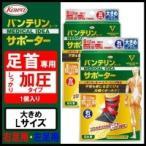 【送料無料】興和(コーワ) バンテリンコーワサポーター 足くび専用 しっかり加圧 大きめサイズ