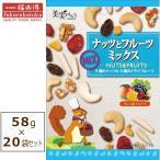 【送料無料】福楽得 美実PLUS ナッツとフルーツミックス 58g×20袋セット