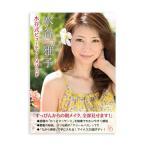 【送料無料】DVD 水谷雅子 「水谷式ビューティーメソッド」 LPFD-8004