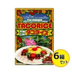 【送料無料】本場沖縄の味 タコライスのもと 70g×6箱セット TR-30
