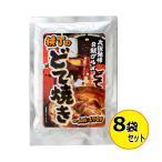 【送料無料】本場大阪 横丁のどて焼き 170g×8袋セット DT1240
