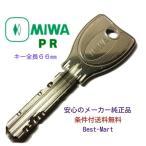 MIWA(美和ロック) PR合鍵