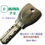MIWA(美和ロック)PS/DN合鍵