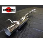 SXE10/GXE10 アルテッツァ 砲弾ロングマフラー! SAMURAI POWER サムライパワー