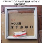 吉川化成 KYハウスハッチ NW450 ニューホワイト 450角(床開口寸法450mmx450mm) 床下点検口450角ホワイト色