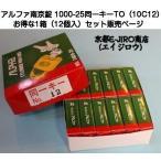 ALPHA アルファ南京錠 1000-25mm 定番同一キーTO No.10C12(東京ナンバー同一キー)お得な1箱12個セット販売