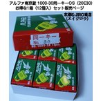 Yahoo!京都E-JIRO商店ALPHA アルファ南京錠 1000-30mm 定番同一キーOS No.20E30(大阪ナンバー同一キー)お得な1箱12個セット販売