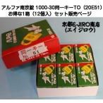 ALPHA アルファ南京錠 1000-30mm 定番同一キーTO No.20E51(東京ナンバー同一キー)お得な1箱12個セット販売
