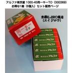 Yahoo!京都E-JIRO商店ALPHA アルファ南京錠 1000-45mm 定番同一キーTO No.30E069(東京ナンバー同一キー)お得な1箱6個セット販売