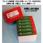 Yahoo!京都E-JIRO商店ALPHA アルファ南京錠 1000-50mm 定番同一キーTO No.40E0025(東京ナンバー同一キー)お得な1箱6個セット販売