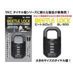 YKC ビートルロック BL-500 大型サイズの番号可変式南京錠