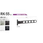 川口技研 窓壁用ホスクリーン RK-55-ST/RK-55-DB/RK-55-PW/RK-55-BL(2本1組)