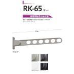 川口技研 窓壁用ホスクリーン RK-65-ST/RK-65-DB/RK-65-PW/RK-65-BL(2本1組)