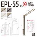 川口技研 腰壁用ホスクリーン EPL-55-LBライトブロンズ(ロングポールタイプ上下式)1セット2本組