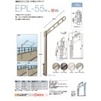 川口技研 腰壁用ホスクリーン EPL-55-DBダークブロンズ(ロングポールタイプ上下式)1セット2本組