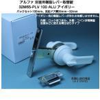 ALPHA アルファ 32M65-PLV100ALU アイボリー  浴室用樹脂レバー取替錠間仕切タイプ・バックセット100mm(浴室のドアノブをレバーハンドルに)
