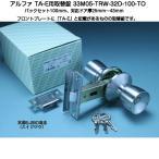 ALPHA アルファ 33M05-TRW-32D-100-TO(アルファミリオンロック取替錠TA-E用)バックセット100mmの取替錠