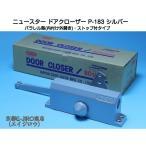 NEW STAR ニュースター ドアクローザー P-183 シルバー(パラレル型・ストップ付)鋼製ドア用ドアクローザー ニュースターP-183