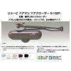 RYOBI リョービ ドアマン S-102P 玄関・勝手口用ドアクローザー リョービS102P