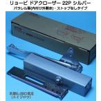 RYOBI リョービ ドアクローザー 22P シルバー(パラレル型・ストップなし)リョービ22P