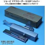 RYOBI リョービ ドアクローザー S122P シルバー(パラレル型・内装式ストップ付)リョービS122P