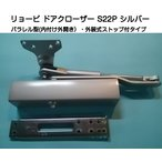 RYOBI リョービ ドアクローザー S22P シルバー(パラレル型・外装式ストップ付)リョービS22P