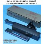 RYOBI リョービ ドアクローザー 22P C1 ブロンズ色(パラレル型・ストップなし)リョービ22PC1