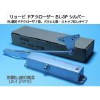 RYOBI リョービ ドアクローザー BL-3P シルバー(BL認定ドアクローザI型)パラレル型ストップなし リョービBL3P
