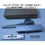 RYOBI リョービ ドアクローザー S1003P シルバー(パラレル型・ストップ付)リョービS1003P