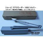 RYOBI リョービ ドアクローザー 1003 シルバー(スタンダード型・ストップなし)リョービ1003