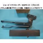 RYOBI リョービ ドアクローザー S22PD C1 ブロンズ色(パラレル型・D型ブラケット・外装式ストップ付) リョービS22PDC1