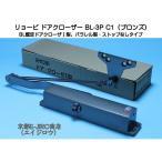 RYOBI リョービ ドアクローザー BL-3P C1ブロンズ(BL認定ドアクローザI型)パラレル型ストップなし リョービBL-3PC1