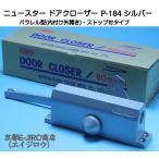 NEW STAR ニュースター ドアクローザー P-184 シルバー(パラレル型・ストップ付)鋼製重量ドア用ドアクローザー ニュースターP-184