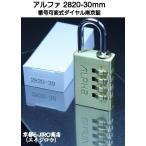 ALPHA アルファ 2820-30mm 真鍮製ダイヤル式南京錠(アルファ可変式ダイヤル南京錠30mm)