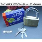 ALPHA アルファ南京錠 1000-70mm 定番同一キーTO No.FA5000(東京ナンバー)アルファ南京錠標準タイプ1000シリーズ