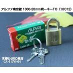 ALPHA アルファ南京錠 1000-20mm 定番同一キーTO No.10C12(東京ナンバー)アルファ南京錠標準タイプ1000シリーズ