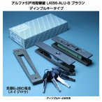 ALPHA アルファ L4056-ALU-B ブラウン (アルファ引戸用取替錠ディンプルキータイプ)引戸の取替召し合せ錠