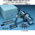 ALPHA アルファ D36M05-TRW-32D-100-ALU (アルファミリオンロック取替錠ディンプルキータイプ) キー5本付 バックセット100mm万能取替錠