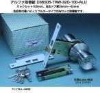 ALPHA アルファ D36S05-TRW-32D-100-ALU (アルファダブルロック取替錠ディンプルキータイプ)キー5本付 バックセット100mm万能取替錠