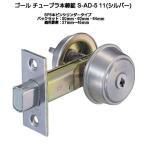 GOAL ゴール S-AD-5 11 ステン色(チューブラ本締錠・・扉厚27mm〜45mm用)