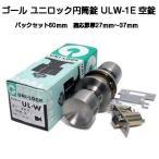 GOAL ゴール円筒錠 ULW-1E 空錠 バックセット60mm ゴールULW