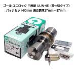 GOAL ゴール円筒錠 ULW-4E 間仕切錠 バックセット60mm ゴールULW