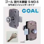 GOAL ゴール S-MD-5(ツーロック面付本締錠)